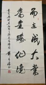 肖云儒书赠石兴邦九十大寿书法作品