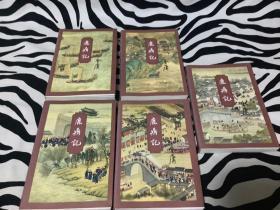 金庸武侠小说:鹿鼎记(五册全),1999年二版一印,有防伪标识,确保正版!