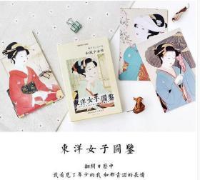 【盒装30张大全】复古怀旧《日本东洋美女图鉴 浮世绘性感插画》明信片全新 套装30张新品收藏