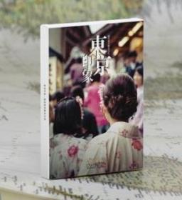 【盒装30张大全】《日本东京印象(东京旅游高档摄影)》明信片全新 套装30张新品收藏