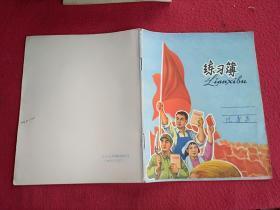 文革练习簿 (有笔记)60年代(封面:工农兵学毛选)