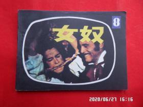 连环画:  女奴   (8)
