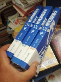 中国国民党军简史全3卷  上有小潮痕