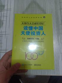 天使百人会成长印记:读懂中国天使投资人(全新塑封)