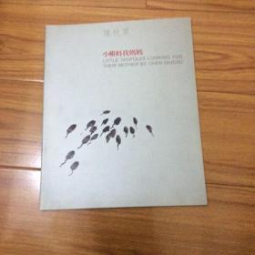 陈秋草画小蝌蚪找妈妈册页