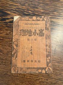 1946年,王同民编,晋冀鲁豫边区教材《地理课本》第三册,裕民印刷厂印