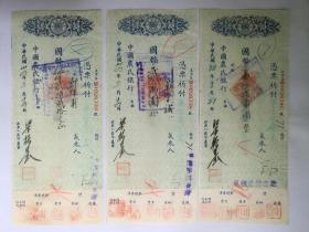 1945年3月农民银行支票3张一组(梁振基签名钤印)--《绥远省营建委员会》图章
