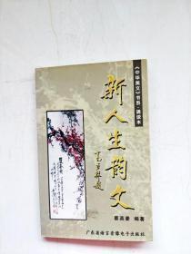 HA1001406 新人生韵文【一版一印】
