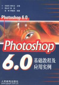 Photoshop 6.0基础教程及应用实例 甘登岱 人民邮电