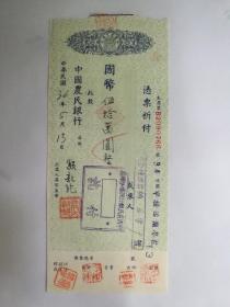 1947年5月农民银行支票(熊敦乾签名钤印)