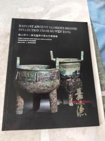 中国嘉德香港2015春季拍卖会 震古烁今―沐文堂藏中国古代青铜器