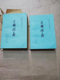 三国演义 上下 1973年北京第三版1980上海第一次印刷,品好