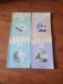 语文主题学习  四年级上册  全四本