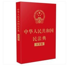 2020新民法典_2020版中华人民共和国民法典-法制出版社