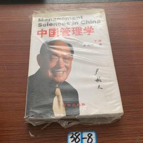 中国管理学