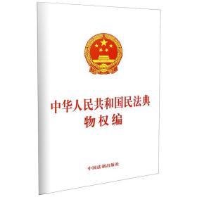 中华人民共和国民法典物权编