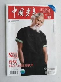中国老年 2015年7月 下半月版