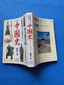 教科书では読めない 中国史——中国がよくわかる50の话 (日文原版 )(32开 软精装 有护封)
