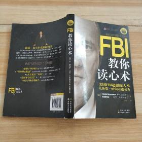 FBI教你读心术【8元包邮。新疆西藏除外】