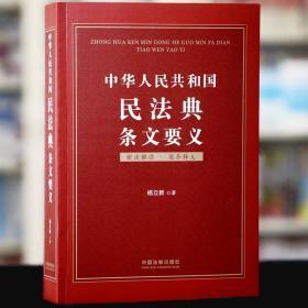 2020中华人民共和国民法典条文要义_2020年新民法典