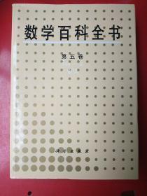 数学百科全书(第五卷)
