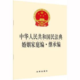 中华人民共和国民法典婚姻家庭编·继承编