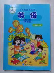 小学教材 英语六年级上册 重大版