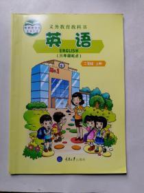 小学教材 英语三年级上册 重大版