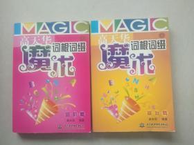 高天华魔术词根词缀基础篇·高天华魔术词根词缀进阶篇(两册合售)
