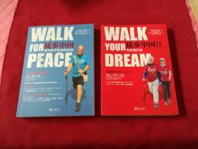 英国国务大臣的中国徒步【徒步中国】第1本爱与和平的信仰征途,第2本为梦想行走(两册合售)﹝英﹞麦克·贝茨勋爵著