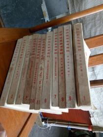 中共党史参考资料(1-11册)11本合售