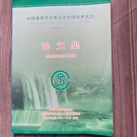 中国毒理学会第五次全国学术大会论文集