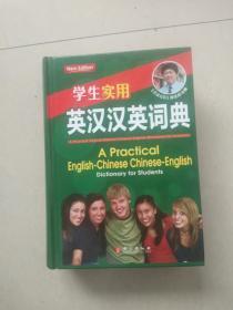 学生实用英汉汉英词典