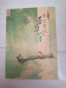 恋恋中国风·素宣着锦芳华入墨