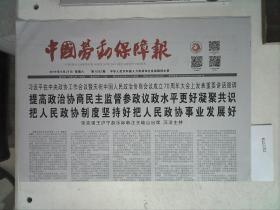 中国劳动保障报 2019.9.21