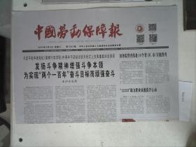 中国劳动保障报 2019.9.4