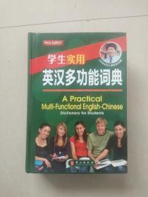 学生实用英汉多功能词典