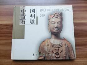 【现货 包邮】中国青州石雕