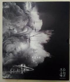 《杨泳樑》2010年墨尔本跨文化艺术中心MIFA艺术家个人展览图录重要中国当代摄影艺术文献