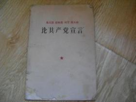 论共产党宣言