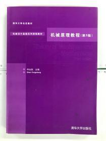 机械原理教程(第3版)/机械设计基础系列课程教材