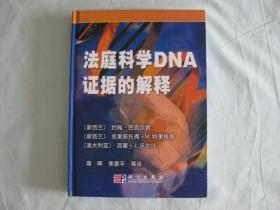 法庭科学DNA证据的解释     精装16开2010年一版一印    仅印2500册