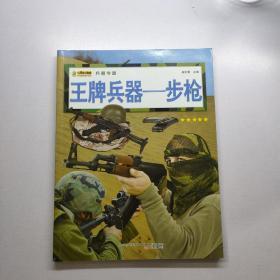 兵器帝国·王牌兵器:步枪        《存放96层》