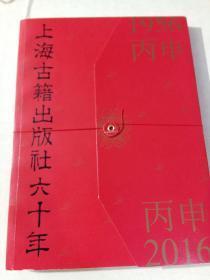 上海古籍出版社六十年                    【存放90层】