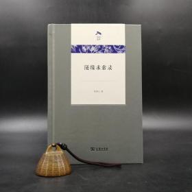 张绪山先生签名钤印《随缘求索录》,赠特制藏书票一张(精装一版一印)