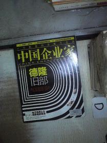 中国企业家  2010 16 .