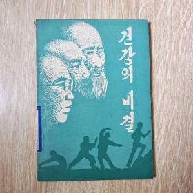 保持健康的秘诀   朝鲜文