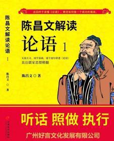 陈昌文方法72大营销系统 恋爱宝典陈昌文解读论语创业兵法