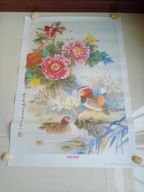 国色春晖  87年河北美术出版社