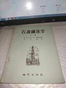 石油矿床学(上册)56年一版一印
